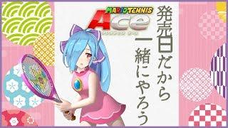 [LIVE] 【マリオテニス】発売日にテニスやっちゃうよっ♪【アイドル部】