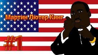 ИСТОРИЯ ВСЕГО #1 Мартин Лютер Кинг I Цена свободы [My World]