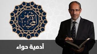 د. عامر الحافي - آدمية حواء