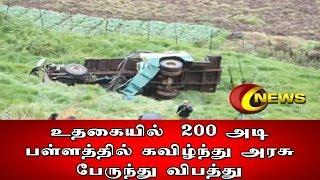 Ooty Bus Accident : உதகையில்  200 அடி  பள்ளத்தில் கவிழ்ந்து அரசு பேருந்து விபத்து