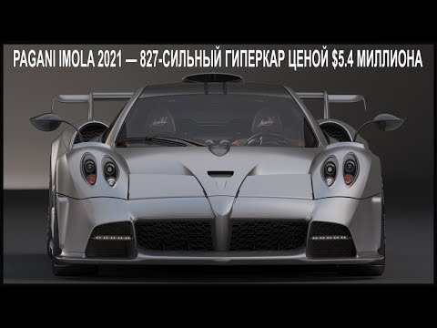 Pagani Imola 2021 года — 827-сильный гиперкар ценой $5.4 млн.