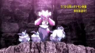 映画『破壊の繭 ディアンシー』 最新本編5分映像 ポケットモンスターXY ポケモンXY PokemonXY New Movie Trailer 2014/07/17