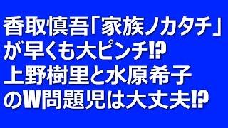 香取慎吾の新ドラ...