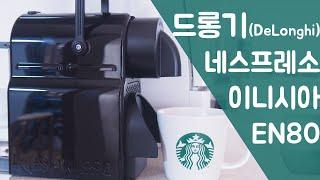 드롱기 네스프레소 커피머신 이니시아 EN80 리뷰 (D…