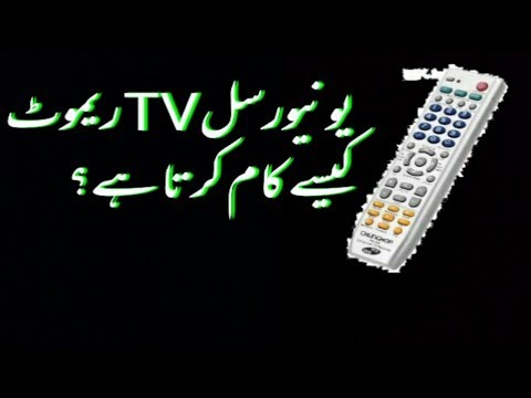 [Universal TV Remote] Universal TV Remote Key Function [Urdu][Hindi]