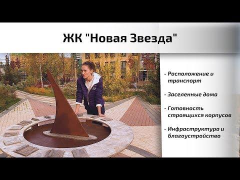 Обзор ЖК Новая Звезда в пос. Сосенское. Расположение, инфраструктура. Квартирный Контроль