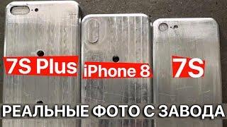Фото с производства iPhone 8 и iPhone 7S утекли в сеть! Завод Foxconn
