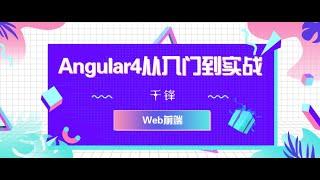 千锋Web前端教程:1 什么�angular