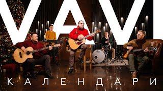 Смотреть клип Vavi - Календари