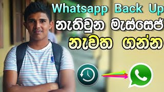 Whatsapp Chat Back Up Sinhala ( සිංහලෙන් ) 🇱🇰