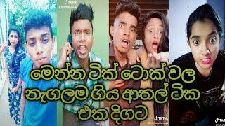 Sri lanka new tik tok  joke video collcetion #10