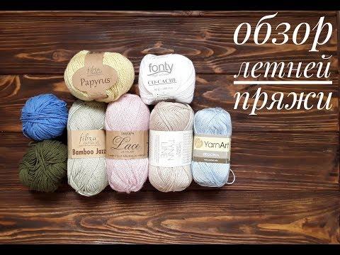 Обзор летней пряжи: Fonty, Sandnes Garn, Drops, Fibranatura, Gazzal, Yarn Art