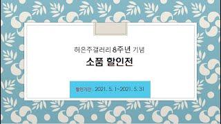 허은주갤러리 8주년기념 소품 할인전