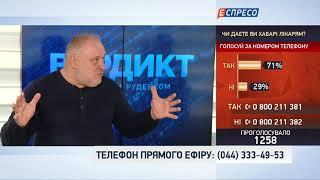 """""""Вердикт"""" з Сергієм Руденком   22 жовтня"""