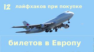 видео Дешевые авиабилеты в Венгрию - цены. Стоимость авиабилетов. Чартер