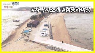 #14 캠핑카여행 전남차박지 무안차박지 언박싱브이로그 …