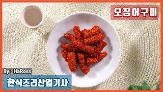 """2019 한식 조리산업기사 실기영상 """" 오징어…"""
