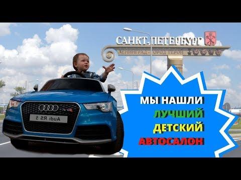 Магазин детских электромобилей в Санкт-Петербурге