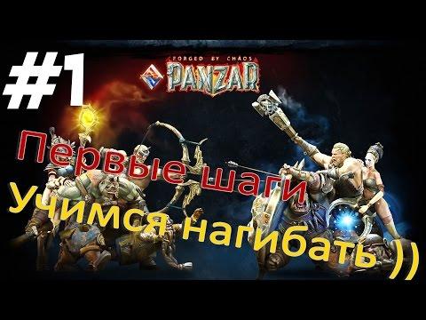 видео: panzar #1 - Первые шаги)