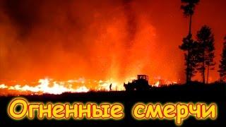 Семья Бровченко. Смерчи в огне! / tornadoes in the fire. Захватывающее зрелище! (11.16г.)
