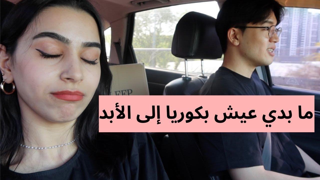a fortune teller told us we won't get married soon التقينا عرافة وقالت إننا لن نتزوج قريبا