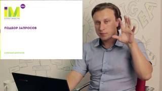 SEO сайта для начинающих. Видеоурок № 8. Подбор запросов.(, 2016-05-31T14:32:12.000Z)