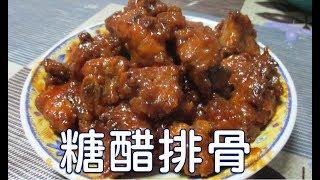 [家常菜] 糖醋排骨  酸酸甜甜的糖醋,超下飯~