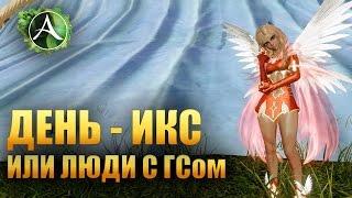 ArcheAge - ДЕНЬ КОГДА ВСЁ ИЗМЕНИЛОСЬ!