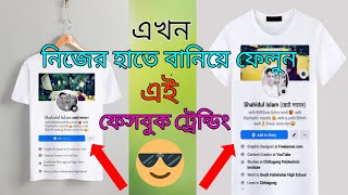 How To Make Facebook profile on T-shirt trending Editing || Exclusive 2020 || Rabbi's Unique Tech