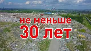 Городская свалка Челябинска - что будет дальше?