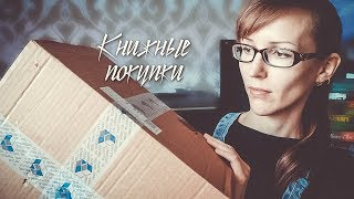 Книжные покупки осени (5 кг книг). Часть 2 / Book houl