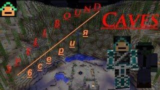 Spellbound Caves - 6 серия - А ля библиотек.