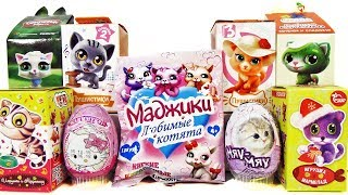 КОШАЧИЙ Mix! СЮРПРИЗЫ с КОТИКАМИ! Игрушки, Маджики, Sweet Box, Kinder Surprise eggs unboxing