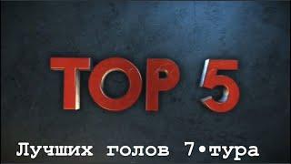Топ 5 Лучшие голы 7 тура Вечерняя Лига Мини Футбола