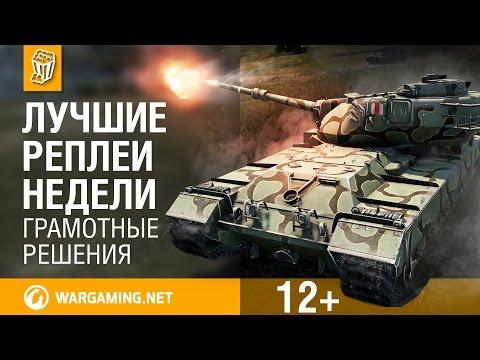 Лучшие Реплеи Недели с Кириллом Орешкиным #41 [World of Tanks]