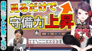 【#雀魂】郡道美玲さんを最速最強にします⑦~2秒で上達する動画~【多井隆晴】