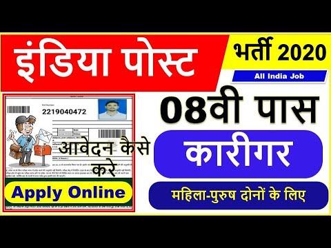 India Post Skilled Artisan Recruitment 2020 Apply Online All India Job इंडिया पोस्ट कारीगर भर्ती 8th