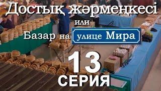 «Базар на улице Мира» 13 серия / «Достық жәрмеңкесі» 13 серия