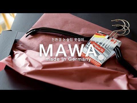 옷장수납법 _ 옷걸이 추천 MAWA 마와 논슬립 옷걸이 상세 후기