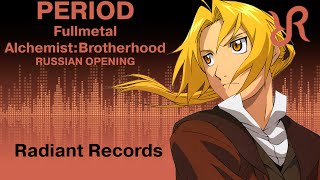 [Radiant] Period {RUSSIAN cover by Radiant Records} / Fullmetal Alchemist: Brotherhood