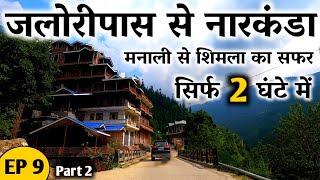 Manali To Shimla EP 2  | Jalori Pass, Anni, Narkanda Tour By MSVlogger 2021 | Part 9