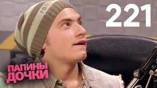 Папины дочки | Сезон 11 | Серия 221