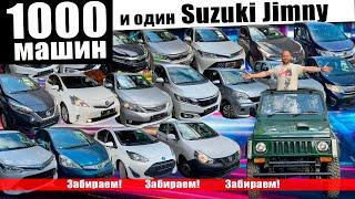 Огромное поступление авто из Японии - на стоянке нету места )