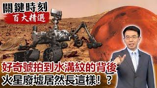 好奇號拍到水溝紋的背後 火星廢墟居然長這樣【關鍵時刻百大精選】 劉寶傑 傅鶴齡