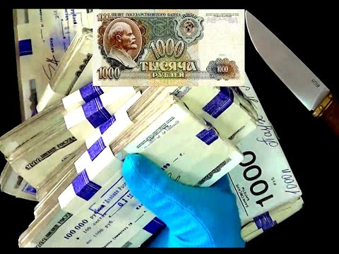 Миллион рублей СССР из 90х, вскрытие пачки советских денег номиналом 1000 рублей