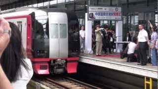 名鉄 源石和輝×スギテツ 発車式 2012.7.7 中部国際空港駅