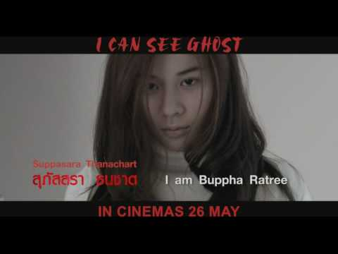 I Can See Ghost  Releasing on 26th May in MBO Cinemas