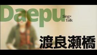 どーも! ダエプです。 毎週金曜19時更新! Daepu[ダエプ]チャンネル 第...