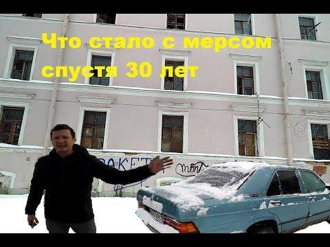 190 мерседес за 30 тысяч рублей, самый дешевый 190 мерседес.