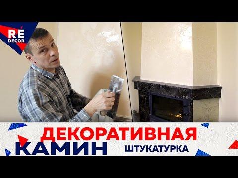 Отделка КАМИНА Декоративной Штукатуркой DOLOMITE.